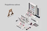 Разработка сайтов от компании АСТОНИА