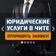 ЗАБ.Юрист - Юридические услуги в Чите